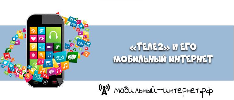 «Теле2» и его мобильный интернет