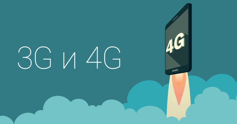 3G и 4G