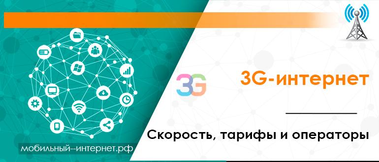 3G-интернет - скорость, тарифы и операторы