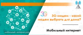3G-модем - какой модем выбрать для дома