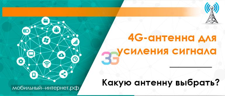 4G-антенна для усиления сигнала какую выбрать