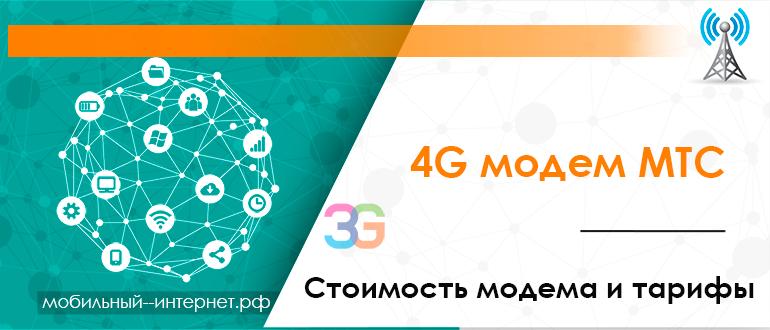 4G модем МТС - стоимость модема и тарифы