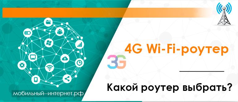 4G Wi-Fi-роутер. Какой роутер выбрать