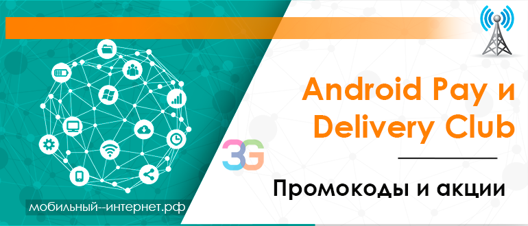 Android Pay и Delivery Club