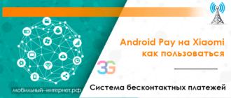Android Pay на Xiaomi как пользоваться