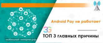 Android Pay не работает