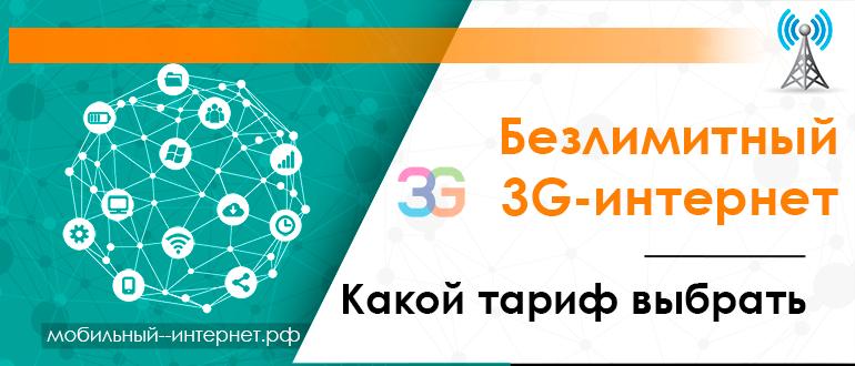 Безлимитный 3G-интернет - какой тариф выбрать
