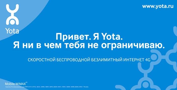 Безлимитный YOTA