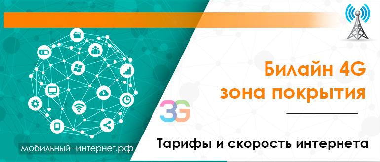 Билайн 4G - зона покрытия, тарифы и скорость интернета