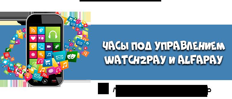 Часы под управлением Watch2pay и AlfaPay