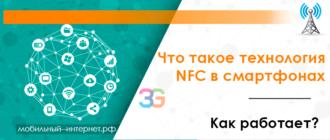 Что такое технология NFC в смартфонах. Как работает