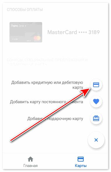 Добавить карту в Android Pay