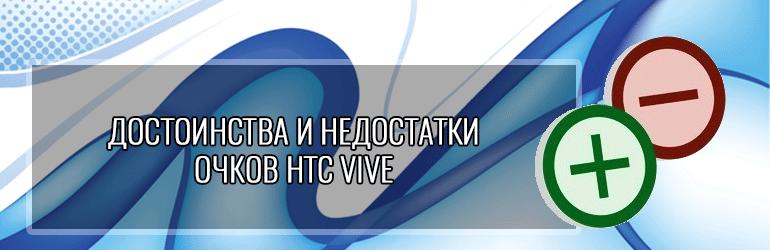 Достоинства и недостатки очков HTC Vive