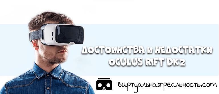 Достоинства и недостатки Oculus Rift DK2