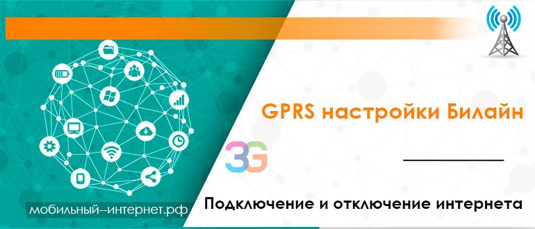 GPRS настройки Билайн - подключение и отключение интернета