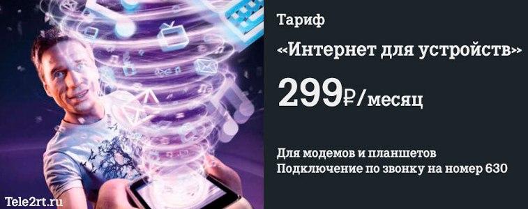 Интернет для устройств