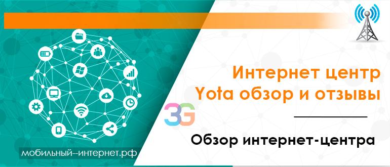 Интернет центр Yota обзор и отзывы