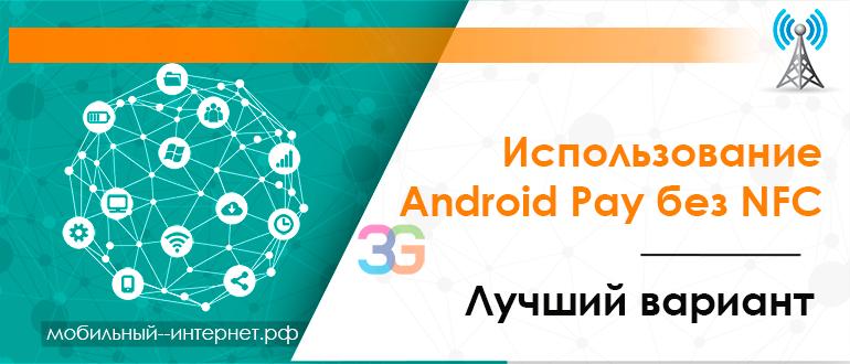 Использование Android Pay без NFC
