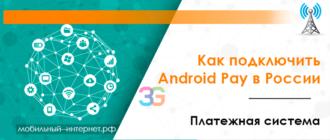 Как подключить Android Pay в России