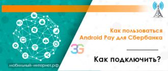 Как пользоваться Android Pay для Сбербанка