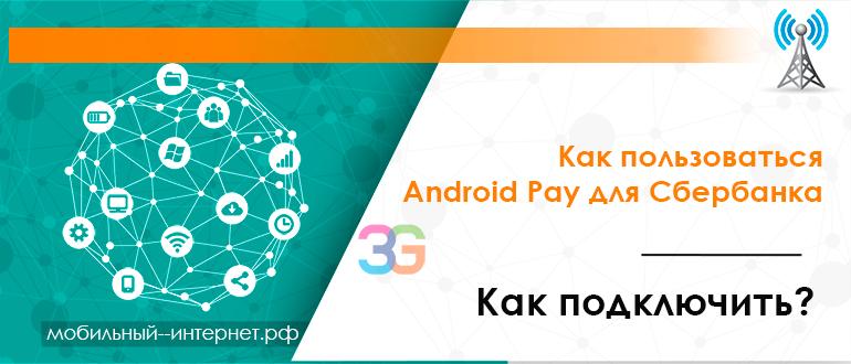 Как пользоваться андроид pay Сбербанк в магазине: как работает и какие телефона поддерживает android pay