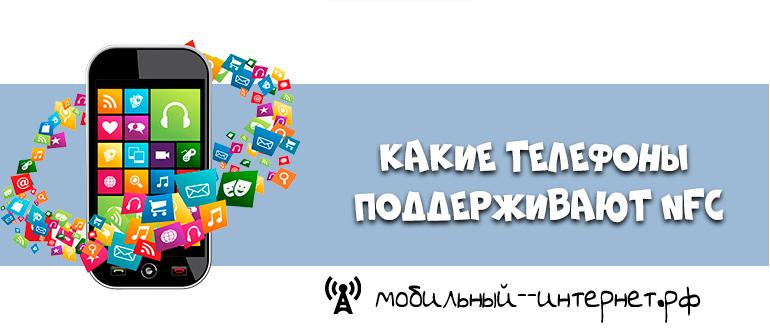 Какие телефоны поддерживают NFC