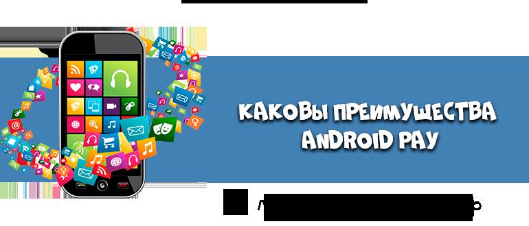 Каковы преимущества Android Pay
