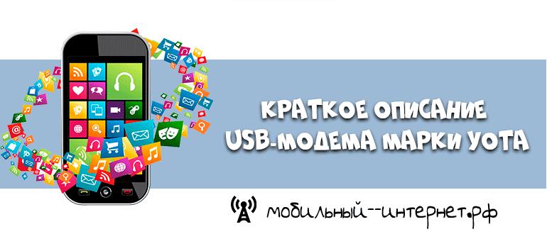 Краткое описание USB-модема марки Yota