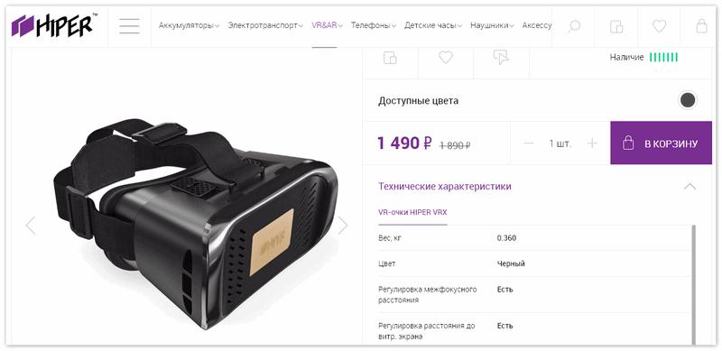 Купить HIPER VRX