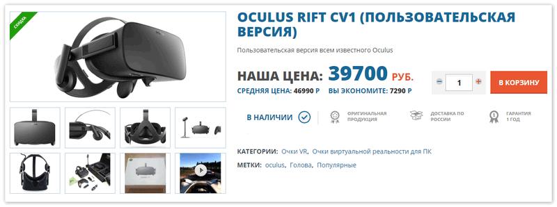 Купить очки Oculus Rift CV1
