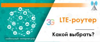 LTE-роутер - какой выбрать