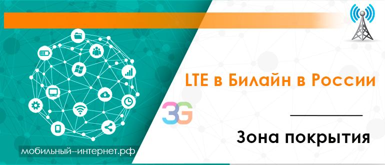 LTE в Билайн в России - зона покрытия