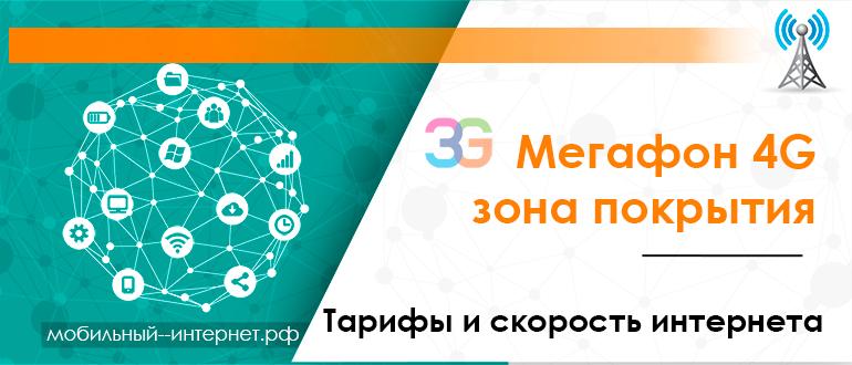 Мегафон 4G - зона покрытия, тарифы и скорость интернета