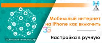 Мобильный интернет на iPhone как включить