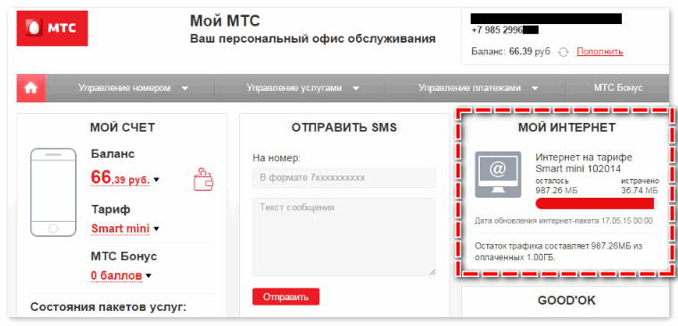 Мой интернет МТС