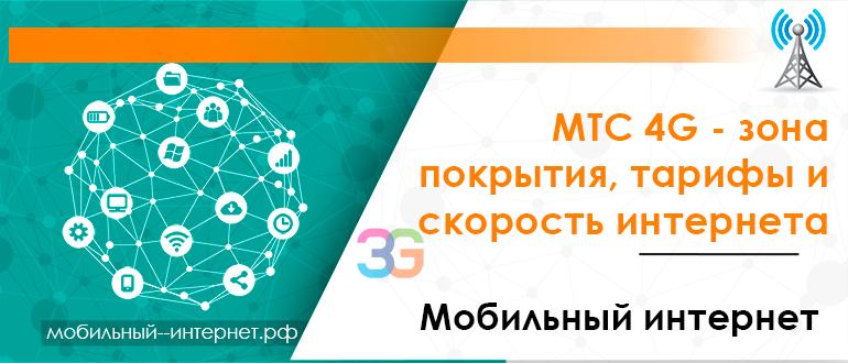 МТС 4G - зона покрытия, тарифы и скорость интернета
