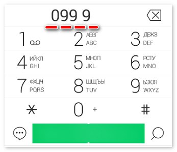 Набрать номер для связи с оператором
