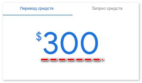 Написать количество средств