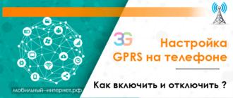 Настройка GPRS на телефоне - как включить и отключить