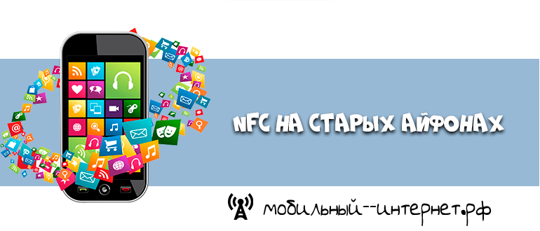 NFC на старых Айфонах