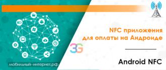 NFC приложения для оплаты на Андроиде