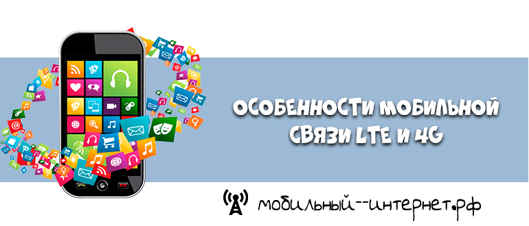 Особенности мобильной связи LTE и 4G