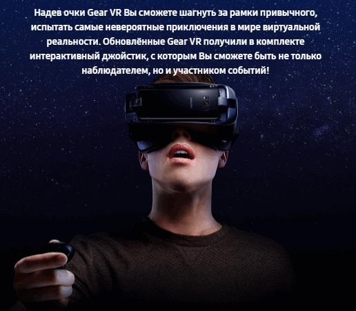 Особенности очков VR от Samsung