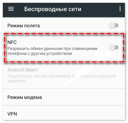 Отключить NFC