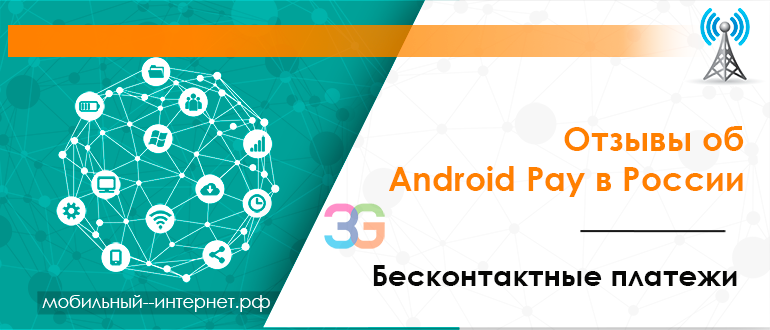 Отзывы об Android Pay в России