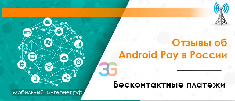 Отзывы об Android Pay в России