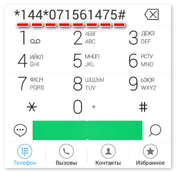 Перезвонить абоненту
