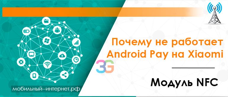 Почему не работает Android Pay на Xiaomi