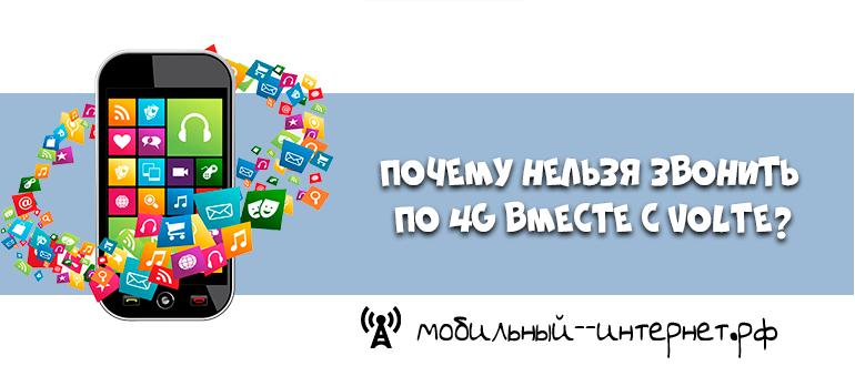 Почему нельзя звонить по 4G вместе с VoLTE