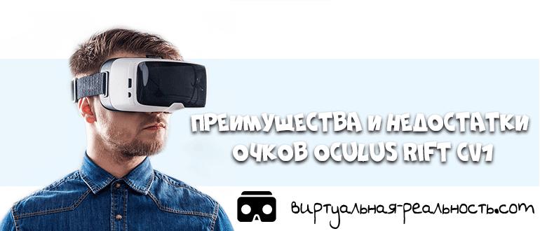 Преимущества и недостатки Oculus Rift CV1